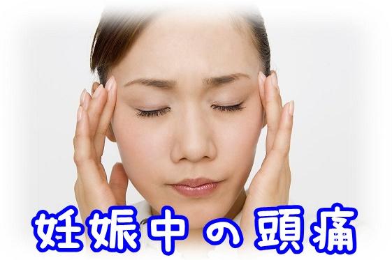 妊婦 頭痛 対処