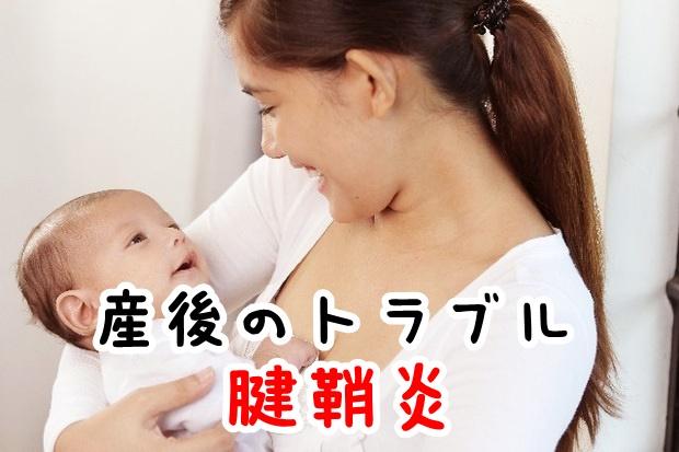産後ママのトラブル