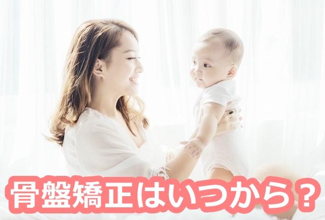 産後のぎっくり腰②